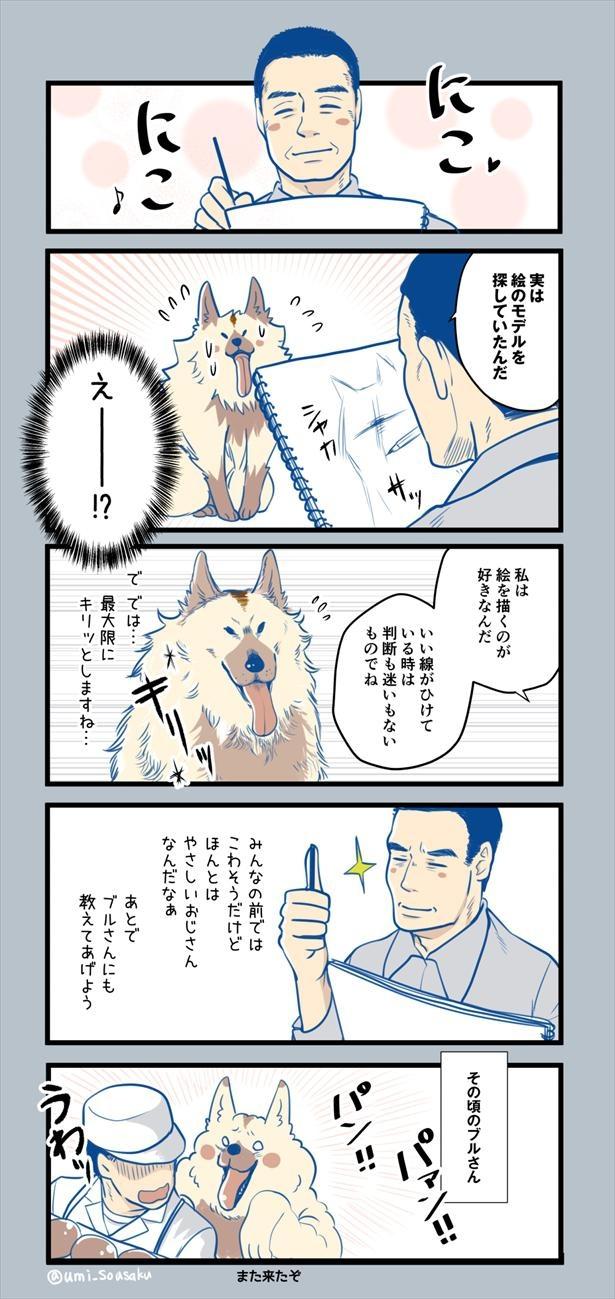 #ふじと南極のなかまたち15話(8/8) 続きはうみ(@umi_sousaku)さんのTwitterで公開中!