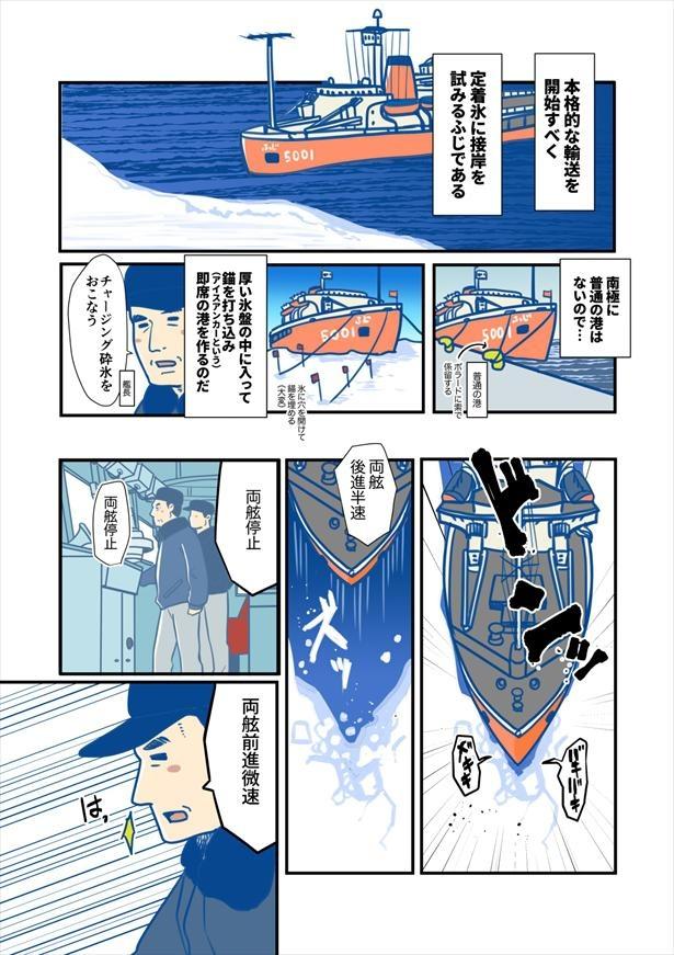 【画像】うみさんの南極漫画を読む