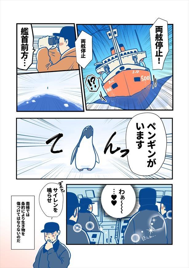 #ふじと南極のなかまたち 27話「この先、動物注意ペンギン」(2)