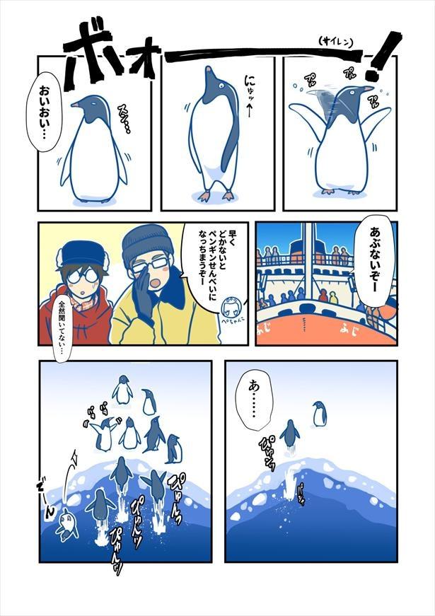 #ふじと南極のなかまたち 27話「この先、動物注意ペンギン」(3)