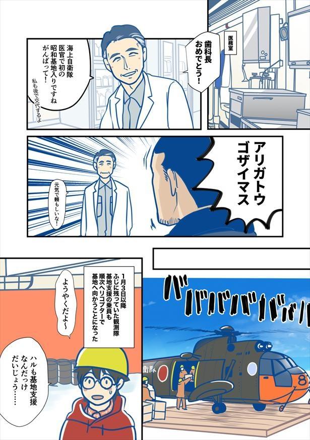#ふじと南極のなかまたち 28話「基地へ行こう!」(1)