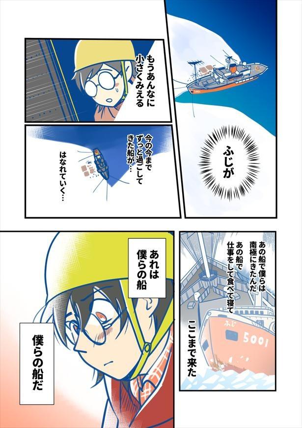#ふじと南極のなかまたち 28話「基地へ行こう!」(4)