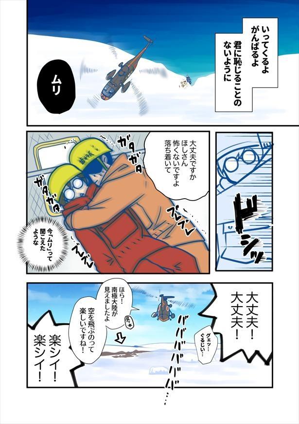 #ふじと南極のなかまたち 28話「基地へ行こう!」(5)