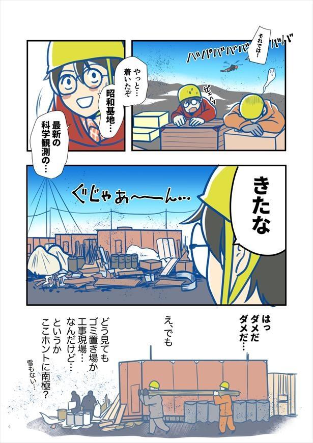 #ふじと南極のなかまたち 28話「基地へ行こう!」(6)