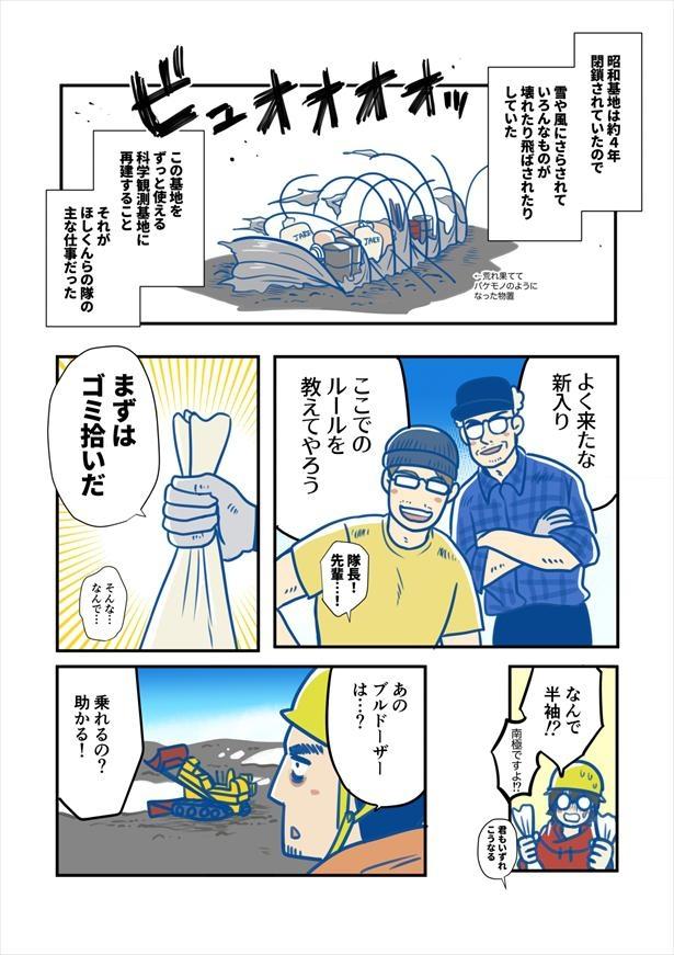 #ふじと南極のなかまたち 28話「基地へ行こう!」(7)