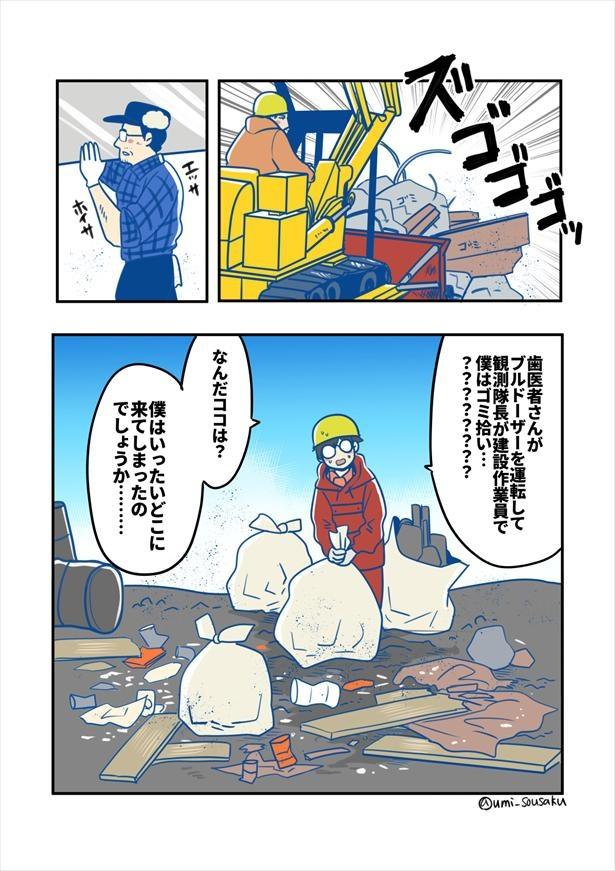 #ふじと南極のなかまたち 28話「基地へ行こう!」(8)