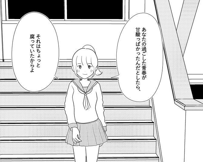 【漫画】青春は「甘酸っぱい」と言うけれど…恋愛にまつわる意味深な一言漫画シリーズにドキリとする