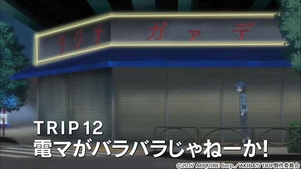 「AKIBA'S TRIP」第12話先行カットが到着。電マがバラバラに!?