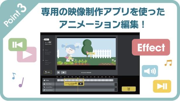 専用の映像制作アプリを使ったアニメーション編集を体験!
