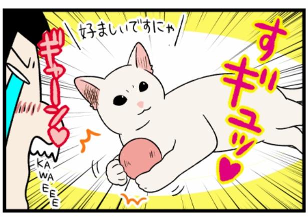 猫のすずらんシリーズ「生まれて初めて見るおもちゃなるもの」3。続きを読むときは画像をクリック!