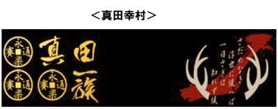 「真田幸村」、「直江兼続」、「伊達政宗」をイメージしたデザインはコレ