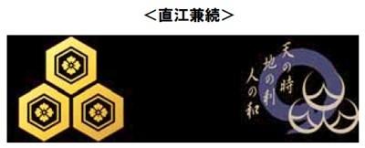 左:直江家の家紋をイメージ 右:直江兼続が心の片隅に置き、執政にあたったとされる言葉を採用。兼続の旗のマークと和をモチーフにデザイン