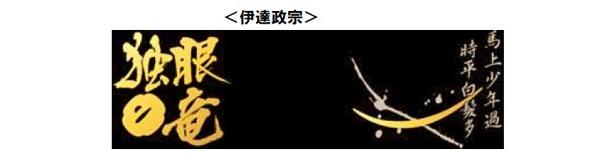左:伊達政宗の眼帯をイメージ 右:伊達政宗が、晩年残したとされる詩の一部を引用。兜のイメージを背景にデザイン