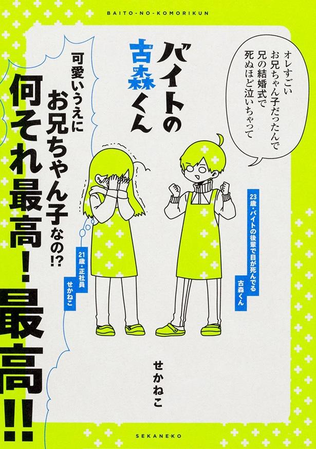 『バイトの古森くん(1)』