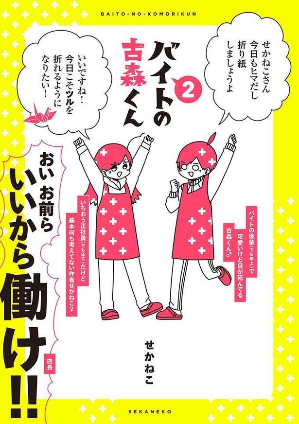 『バイトの古森くん(2)』
