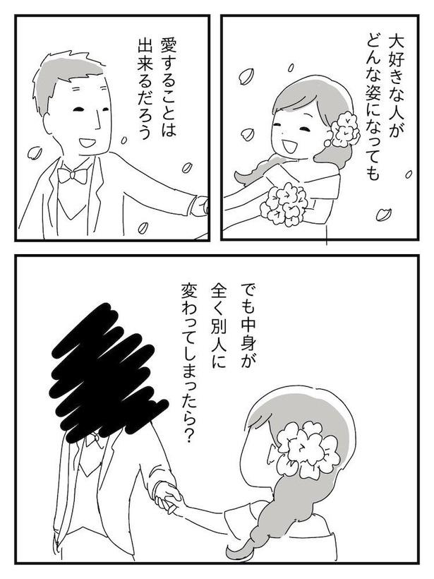 漫画「若年性認知症の父親と私」(2/138)