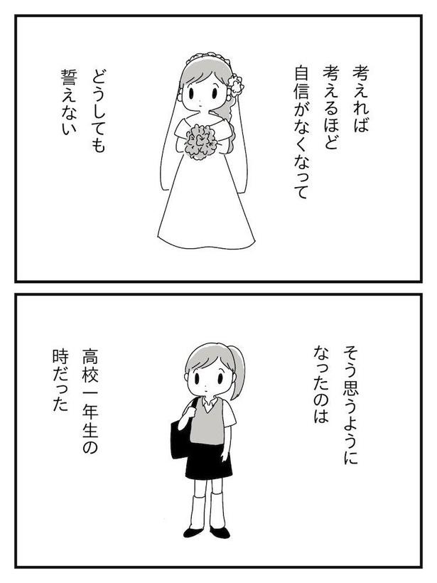 漫画「若年性認知症の父親と私」(3/138)