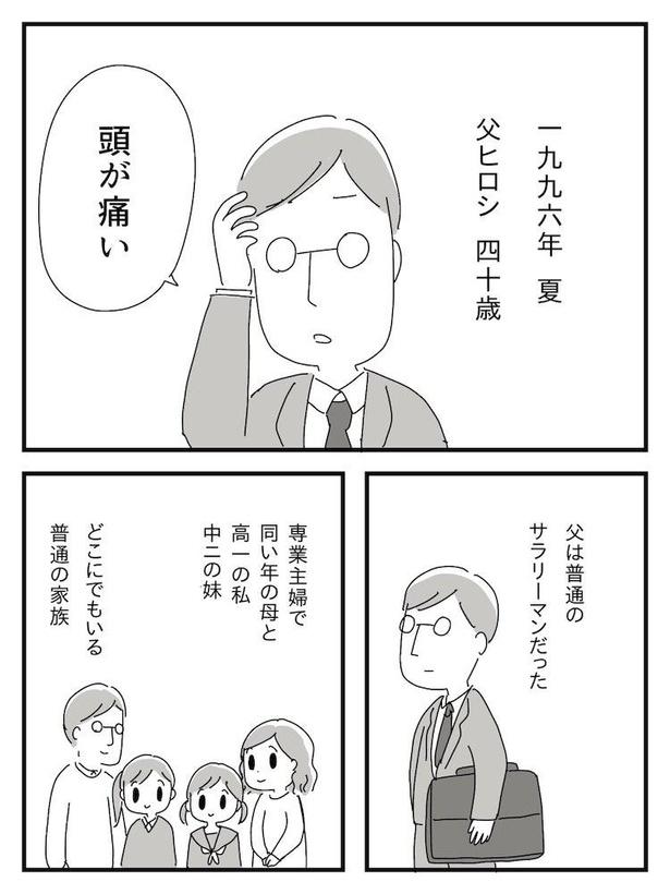 漫画「若年性認知症の父親と私」(4/138)