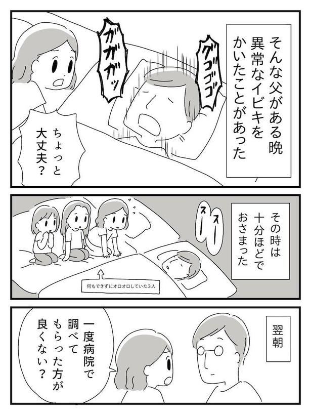 漫画「若年性認知症の父親と私」(5/138)