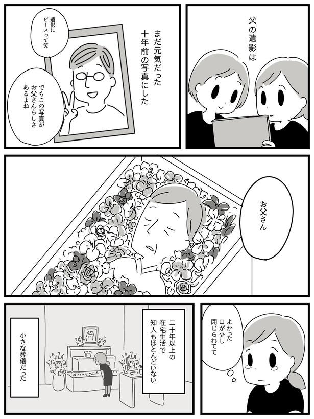 漫画「若年性認知症の父親と私」(128/138)