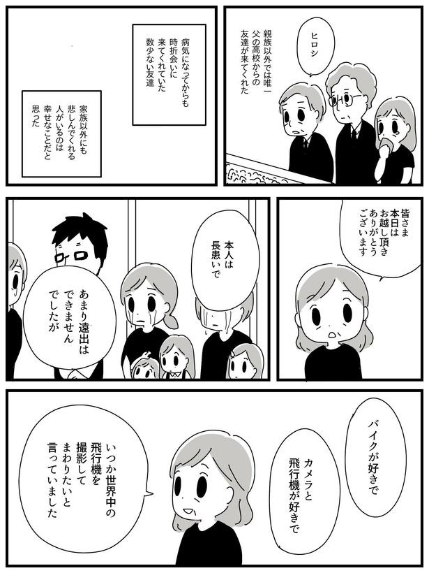 漫画「若年性認知症の父親と私」(129/138)