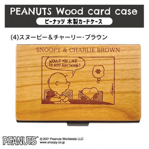 チャーリー・ブラウンとのひとコマも
