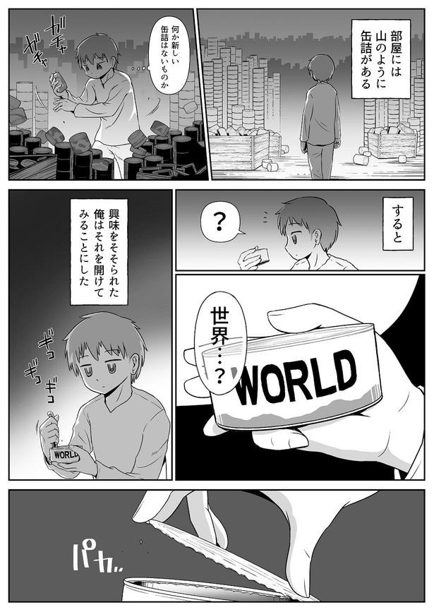 「缶詰」02