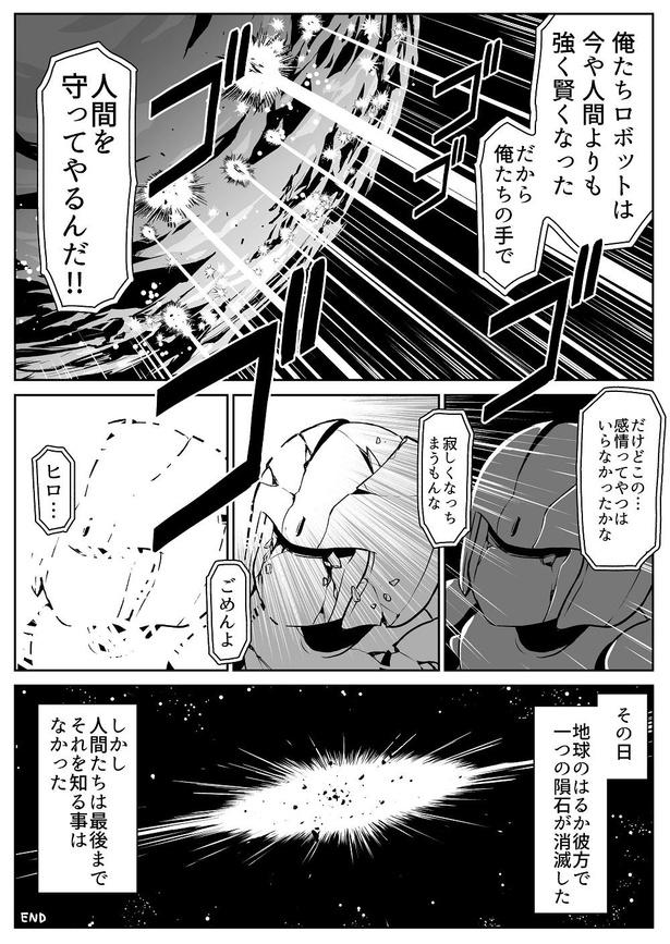 「シンギュラリティ」04