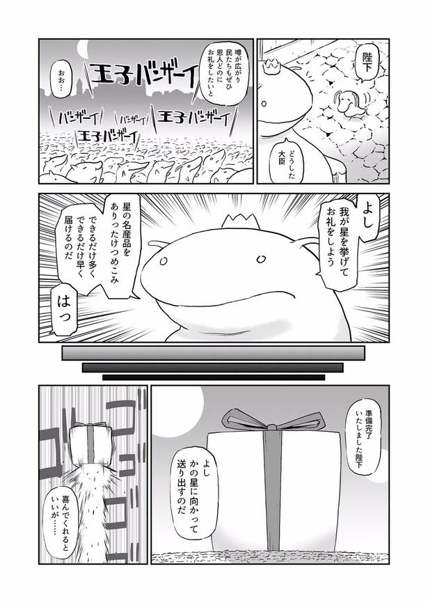 「おんがえし」03