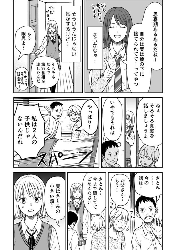 「両親のかくしごと」02