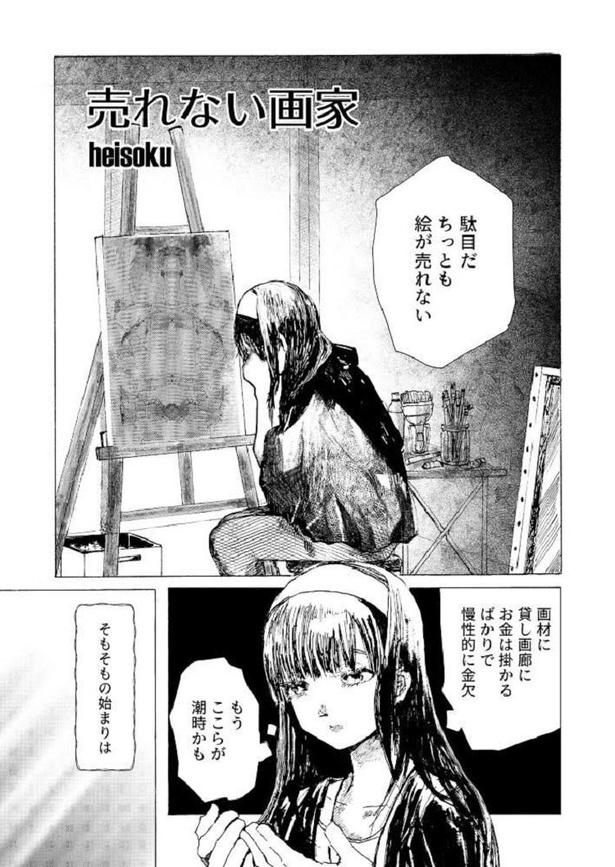 「売れない画家」01