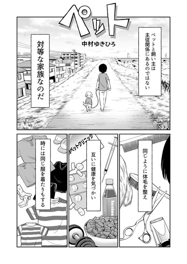 「ペット」01