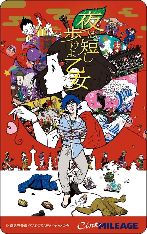 星野源・花澤香菜のサイン入りグッズも!「夜は短し歩けよ乙女」劇場キャンペーンが続々スタート
