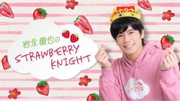 「岩永徹也のStrawberry Knight」の最終回が放送された
