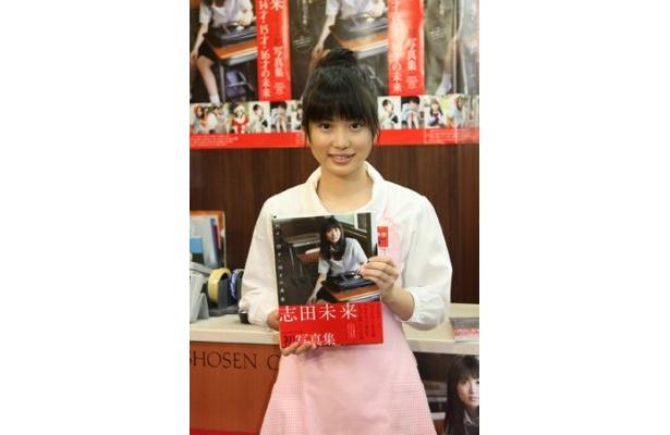 初写真集には、若手実力派女優・志田未来の2年間の軌跡がたっぷり!