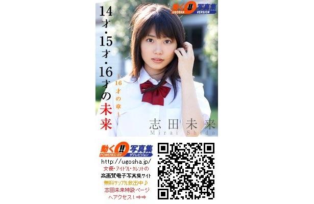 志田未来特設ページへはこのQRコードからアクセス!!