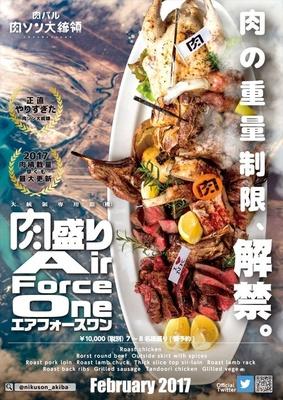 """【写真を見る】 """"肉のエアフォースワン""""を秋葉原で食べ尽くそう!"""
