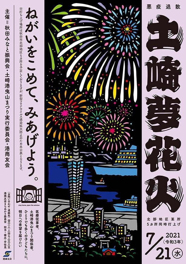 2021年の「土崎夢花火」のポスター