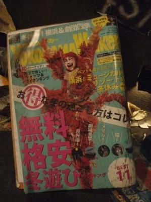 「ご当地ゴミ」に、横浜ウォーカーが登場!