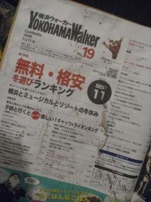 中身も横浜ウォーカーそのまんま! と思いきや…
