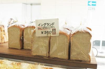 ホップを使った発酵種を生地に混ぜ合わせた、イギリスパン「イングランド」¥360(ウチキパン)