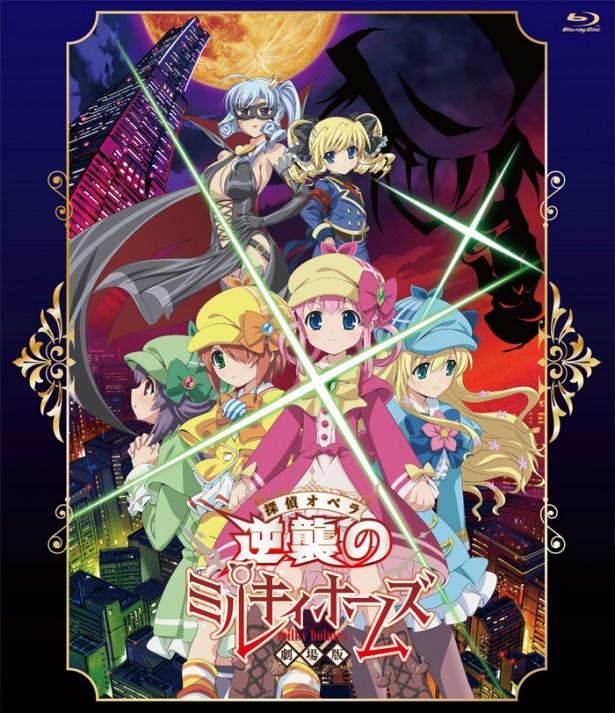 Blu-ray「劇場版 探偵オペラ ミルキィホームズ ~逆襲のミルキィホームズ~」(¥6480)が発売中