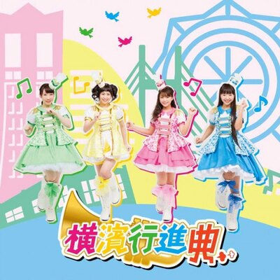 ニューアルバム「横濱行進曲」(限定版¥4320、通常版¥3240)が4/19(水)に発売。。アルバムタイトルと同名の表題曲は、横浜をテーマにしたマーチソングだ