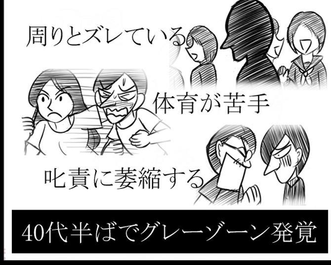 """「自分の欠点は直すべき?」カラ回りする自分を描く""""発達障害グレーゾーン""""の漫画に共感の声"""