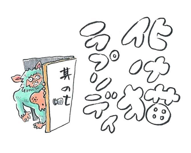 【漫画】猫のコタツと大塚くん《第30話》「化け猫ラプソディ。其の七」