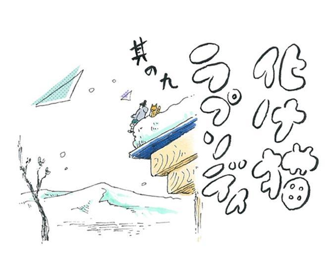 【漫画】猫のコタツと大塚くん《第32話》「化け猫ラプソディ。其の九」
