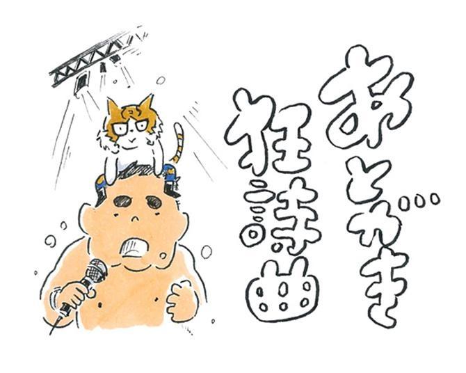【漫画】猫のコタツと大塚くん《第33話》「あとがき狂詩曲。」