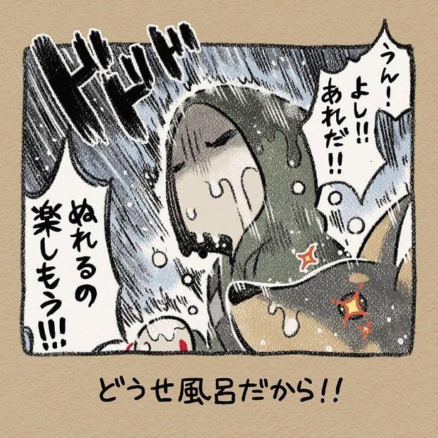 「雨とさんぽ」その6