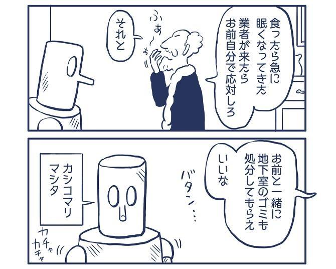 【漫画】古くなって廃棄されるべきはロボットか人間か。奇妙な後味にハマる!