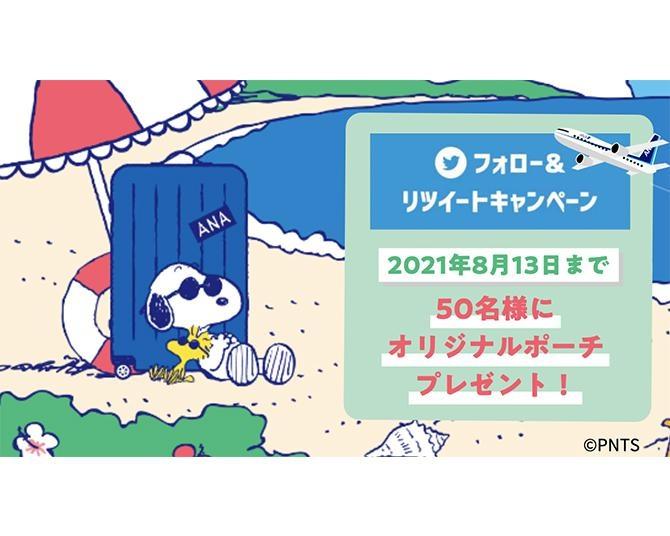 スヌーピーのポーチがもらえる!真夏の「#旅するスヌーピー」Twitterキャンペーンがスタート